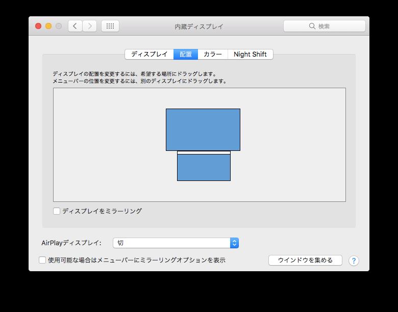 MacBook Airのデュアルディスプレイ3