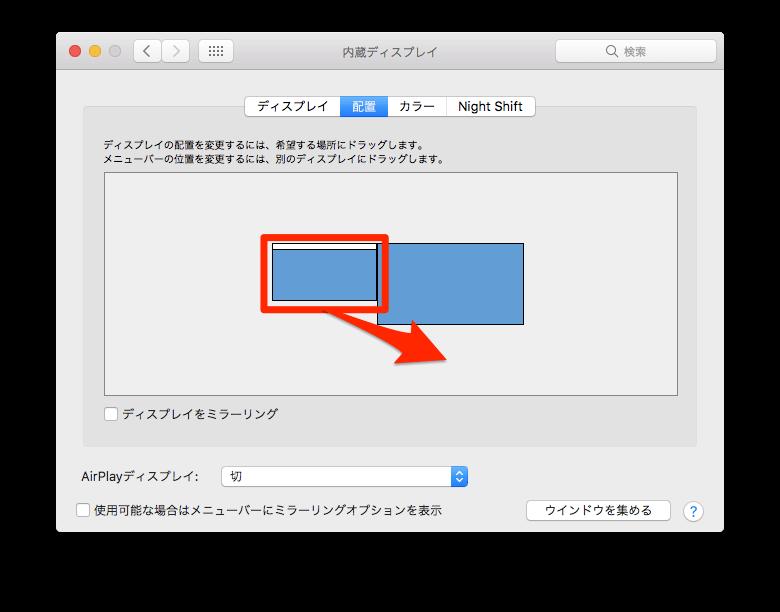MacBook Airのデュアルディスプレイ2