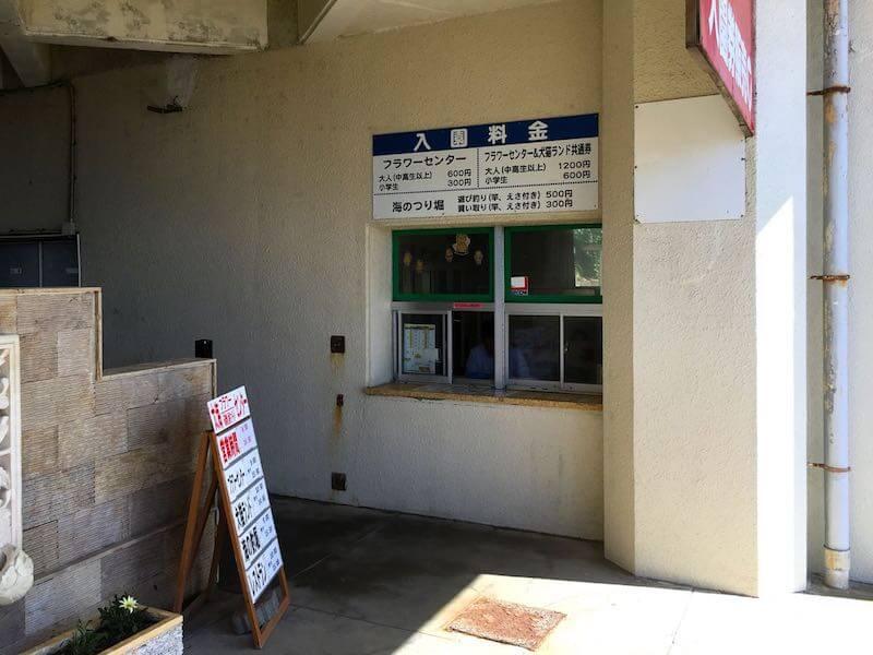 太海フラワー磯釣りセンター入口3