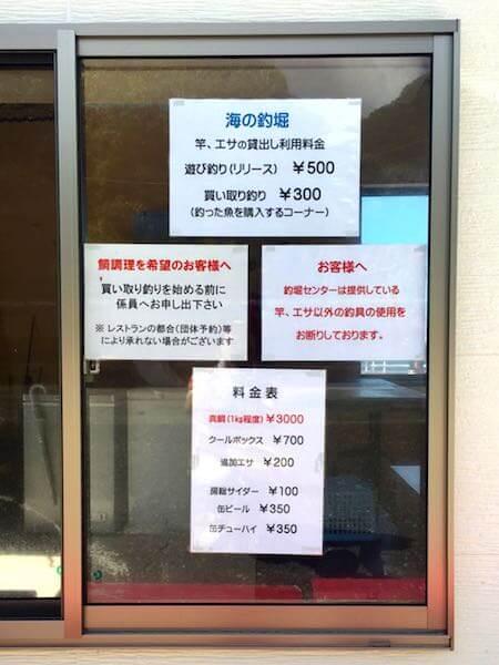 太海磯釣りセンターの利用料