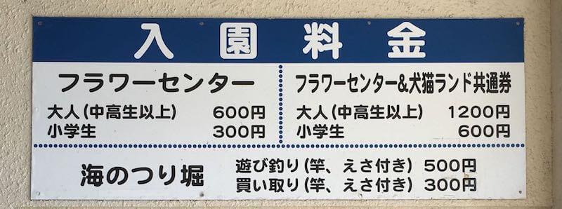 太海フラワーセンターの入場料