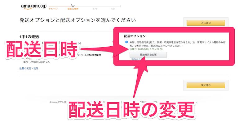 Amazonの大型家具・家電おまかせサービスでの注文の仕方5