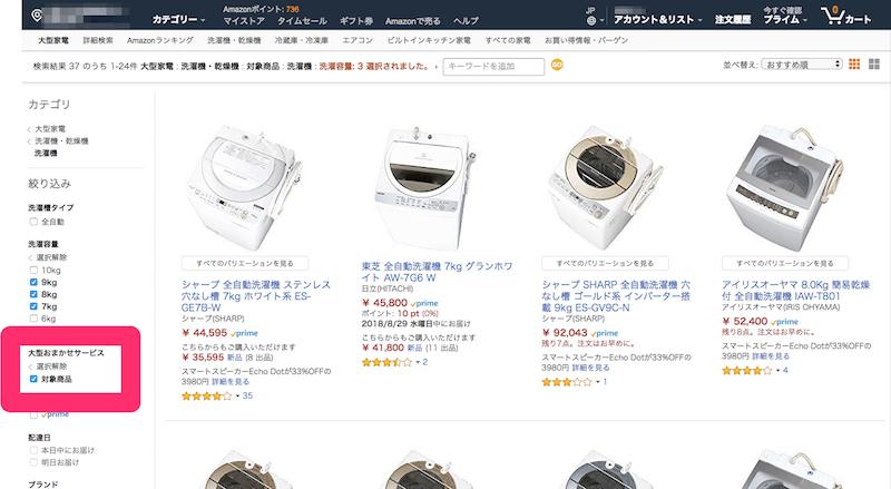 Amazonの大型家具・家電おまかせサービスでの注文の仕方