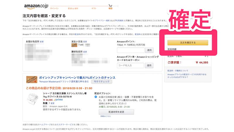 Amazonの大型家具・家電おまかせサービスでの注文の仕方8