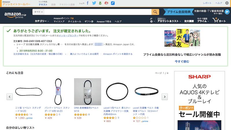 Amazonの大型家具・家電おまかせサービスでの注文の仕方9