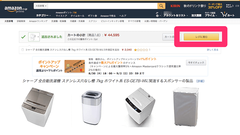 Amazonの大型家具・家電おまかせサービスでの注文の仕方4