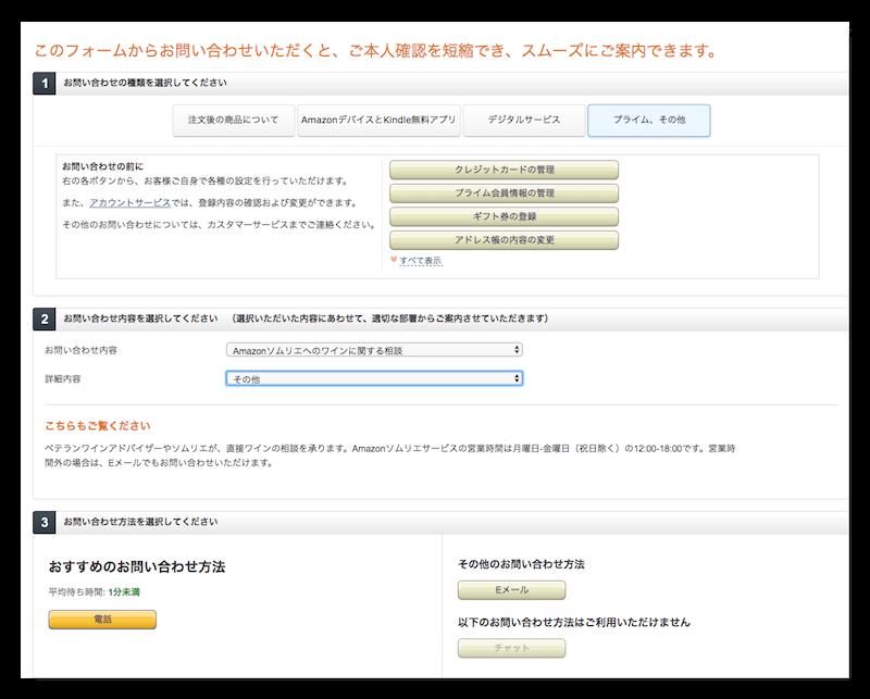 Amazonソムリエのメールと電話