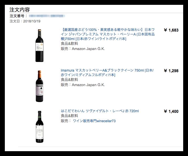 Amazonでワインを注文