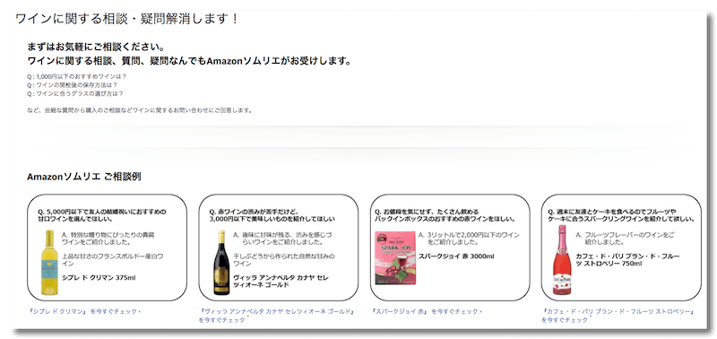 Amazonソムリエにワインの相談3