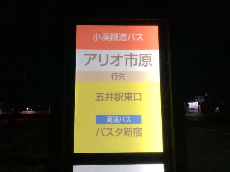 五井長野高速バス