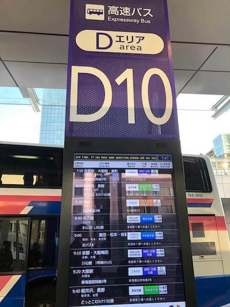 五井長野高速バス20