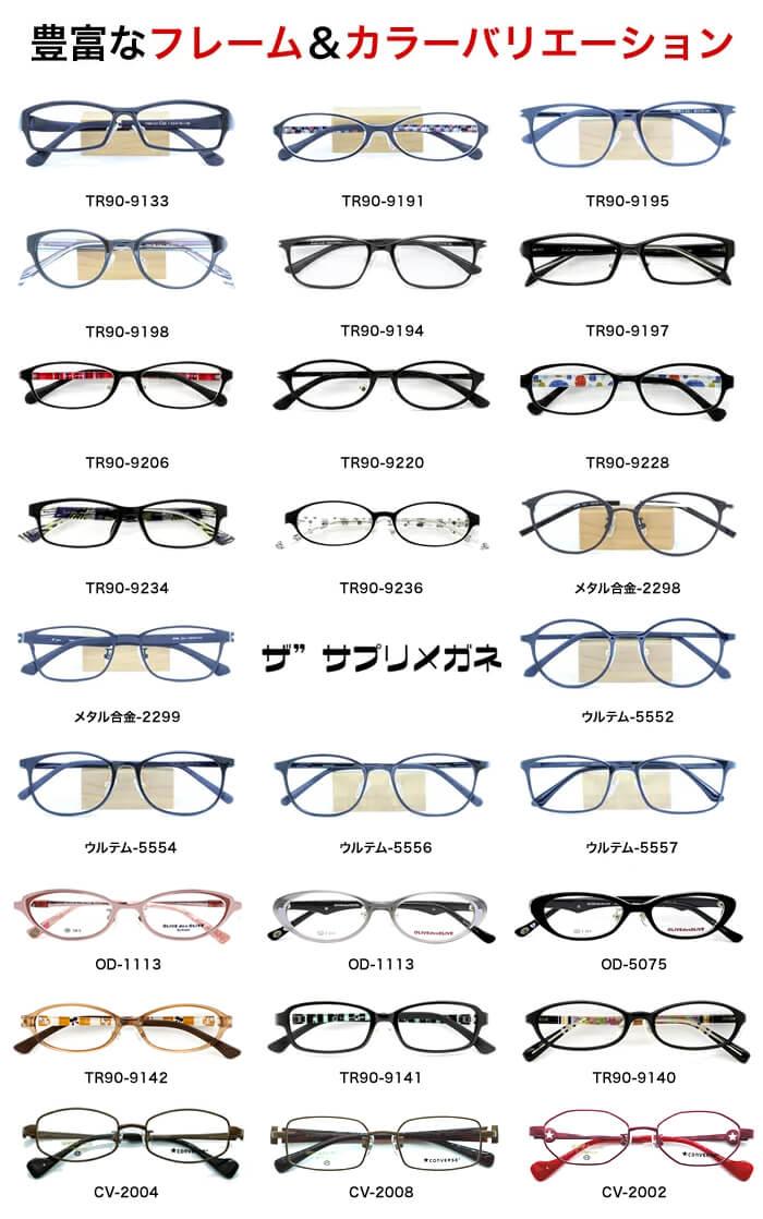 サプリメガネのフレームの種類