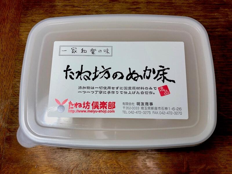 ぬか漬けを冷蔵庫で作る「たね坊のぬか床」21
