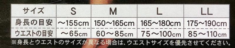 マジコ姿勢サポーター のサイズ