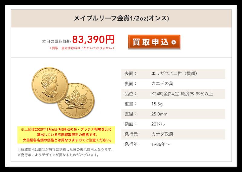大黒屋のメイプルリーフ金貨の本日の買取価格4