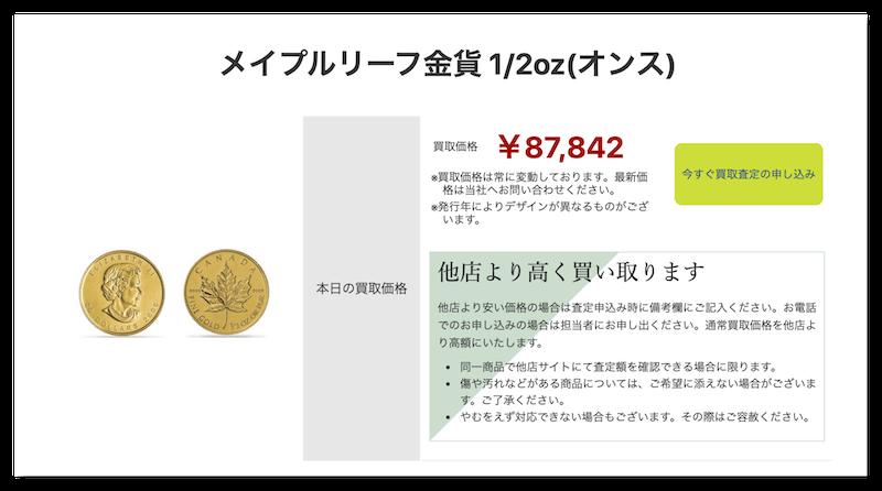 金貨買取本舗のメイプルリーフ金貨の本日の買取価格5
