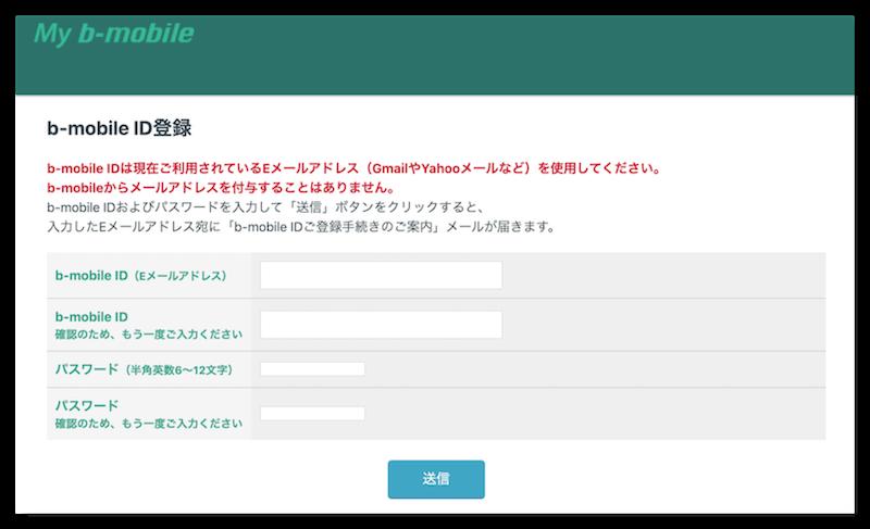 格安SIM b-mobileに申し込む1