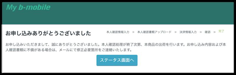 格安SIM b-mobileに申し込む10