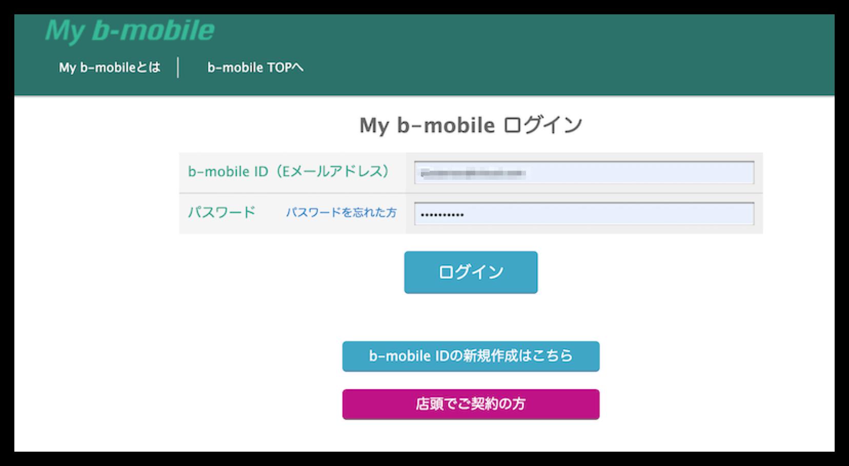 格安SIM b-mobileに申し込む2
