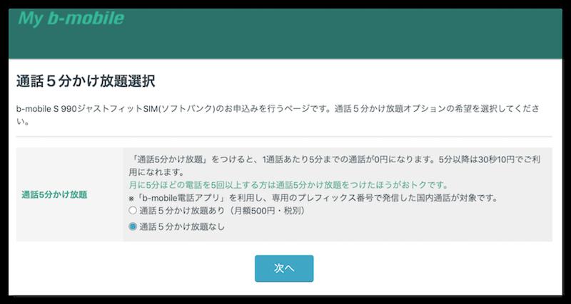 格安SIM b-mobileに申し込む3