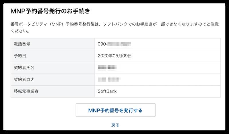 ソフトバンクからMNP予約番号を取る6