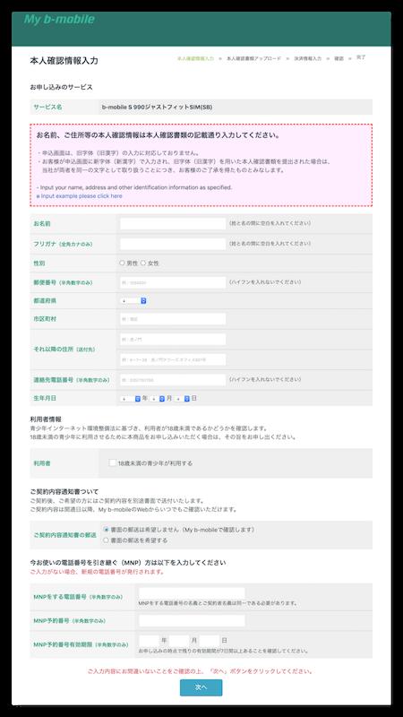 格安SIM b-mobileに申し込む6
