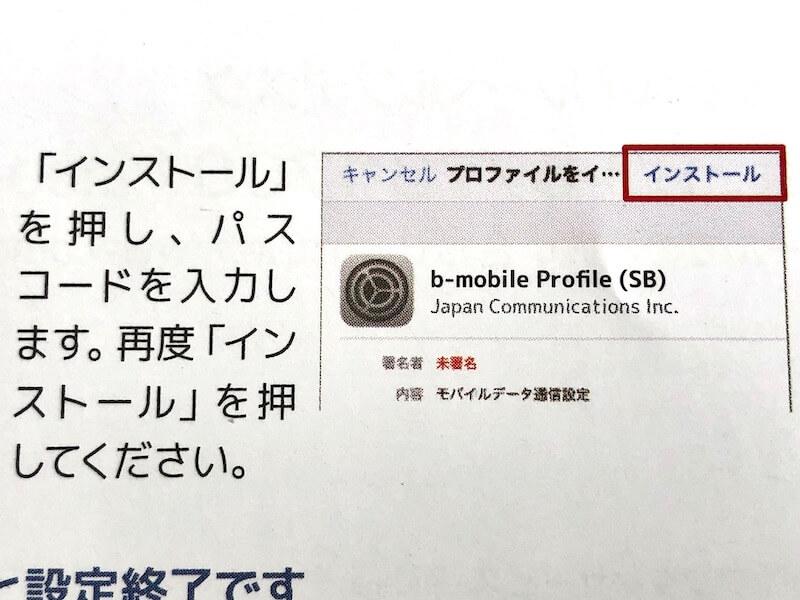 b-mobile最後の設定 - 4