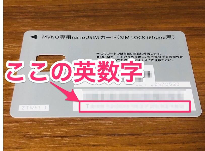 ソフトバンクからb-mobileのSIMカードに入れ替える12