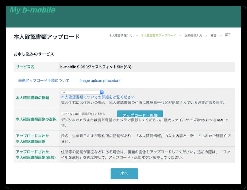 格安SIM b-mobileに申し込む7