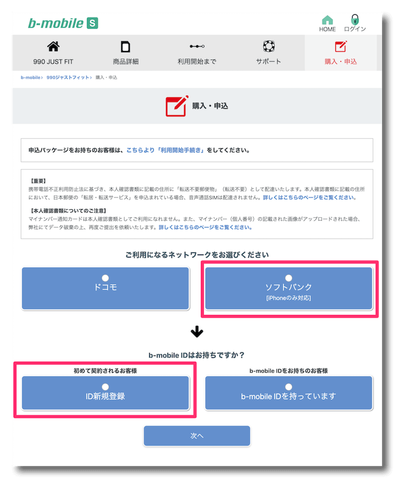 格安SIM b-mobileに申し込む