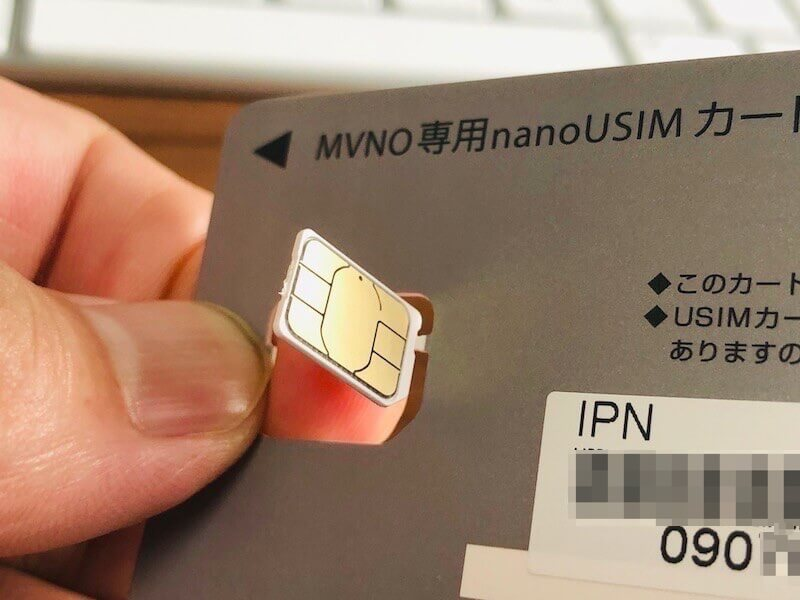 ソフトバンクからb-mobileのSIMカードに入れ替える14