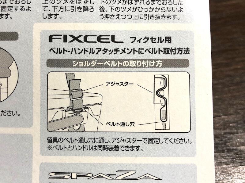 フィクセルライト12L78