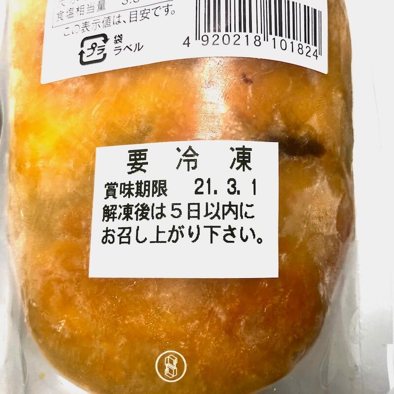 美味しい冷凍のホヤ9