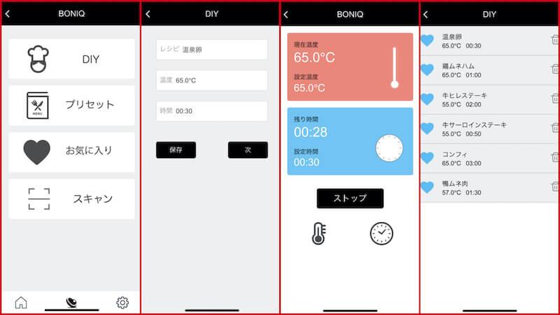 BONIQ2.0のスマホアプリ