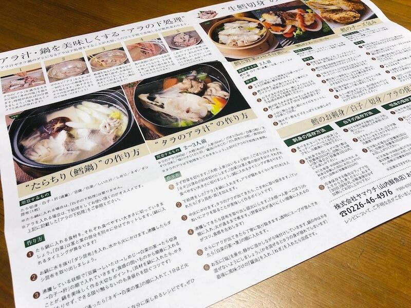 山内鮮魚店 寒鱈セット 食べ方レシピ