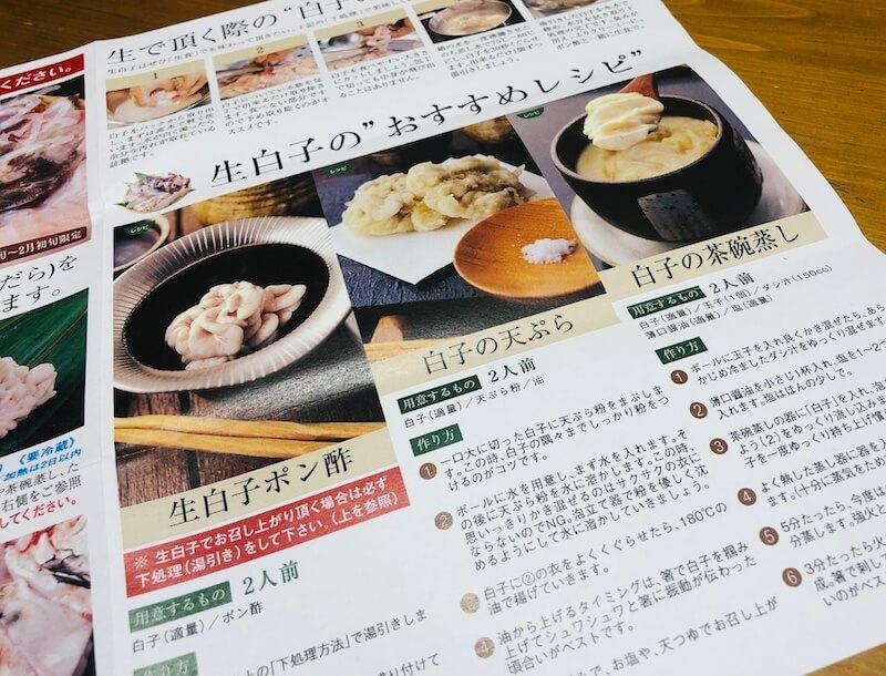 山内鮮魚店 寒鱈セット 食べ方レシピ2