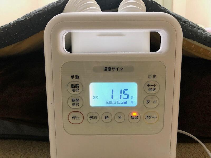 布団乾燥機カラリエハイパワーツインノズル保温2