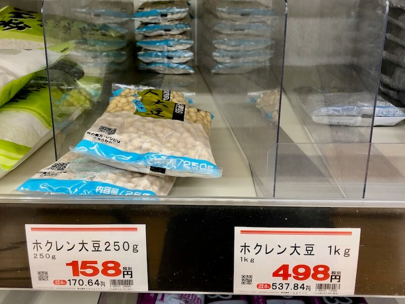 業務スーパーの大豆の値段