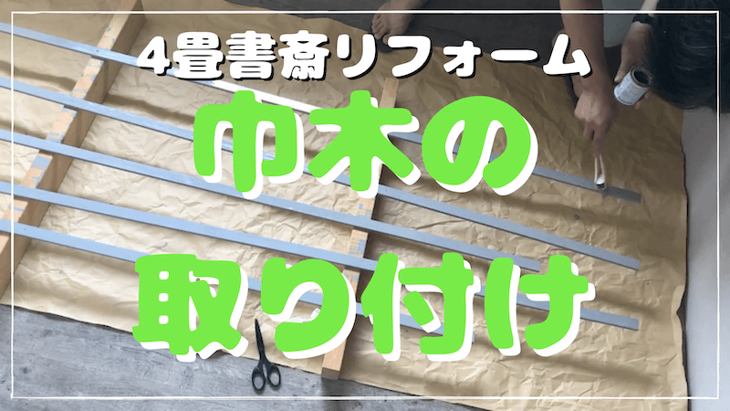巾木の取り付けアイキャッチ