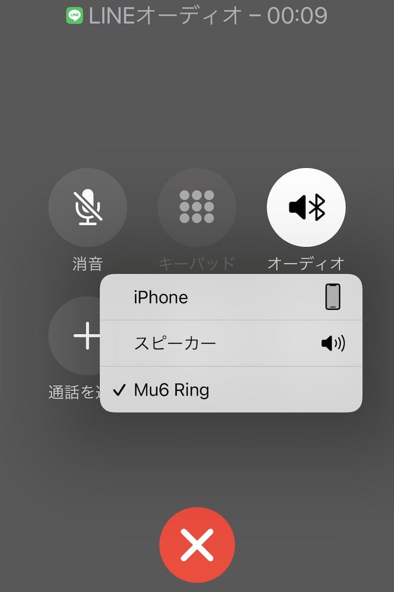 Mu6 Ring 切り替え